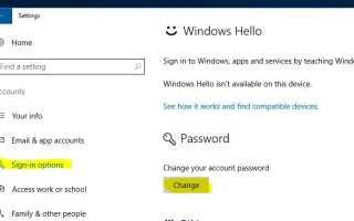 Параметры входа в Windows 10, используя пароль, PIN-код, пароль изображения