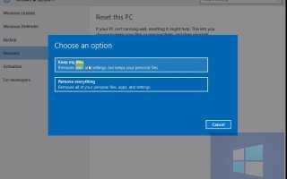 Как восстановить заводские настройки Windows 10, не затрагивая файлы
