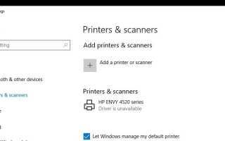 Принтер не работает после обновления Windows 10 Драйвер принтера недоступен