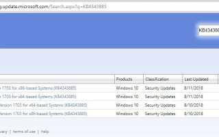 Накопительное обновление KB4343885 и KB4343887 доступно для Windows 10 версий 1703 и 1607