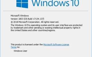 Windows 10 KB4284848 Обновление (сборка ОС 17134.137) журнал изменений