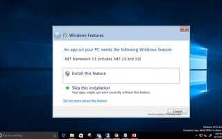 Исправить ошибку 0x800F0906 или 0x800f081f установить net framework 3.5 на windows 10