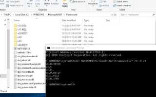Как проверить, какая версия .NET Framework установлена на ПК с Windows 10