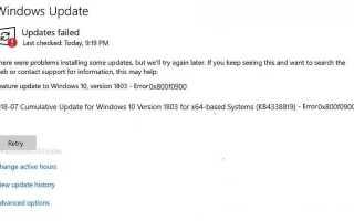 Накопительное обновление Windows 10 (KB4530684) не удалось установить ошибку 0x800f0900