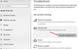 Решено: наушники не распознаются (не работает) на Windows 10