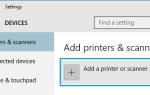 Шаг за шагом Установите и настройте принтер в Windows 10 версии 1903