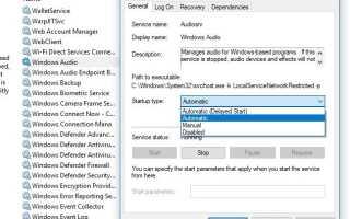 Устранить проблему со звуком в Windows 10 после установки обновления Windows (версия 1909)
