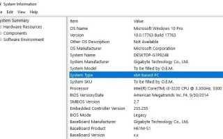 В чем разница между 32-битной и 64-битной Windows 10 и процессором (ЦП) 2019