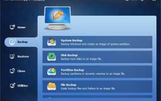Защитите данные своего ПК с помощью AOMEI Backupper Professional