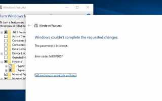 Решено: Код ошибки 0x80070057 при установке Hyper-V в Windows 10