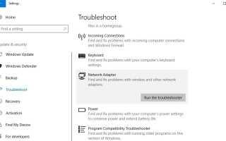 Как исправить проблемы с подключением к Wi-Fi на ноутбуке с Windows 10