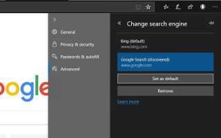 Как добавить поисковую систему Google в Microsoft Edge (Обновлено)