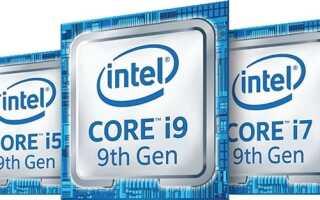 Какой процессор Intel лучше для вас? Intel Core i5, i7 или i9 объяснил
