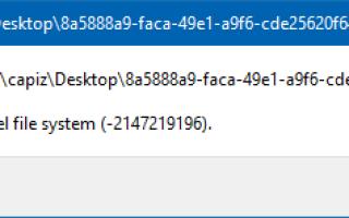 Приложение Windows 10 Фото не работает Ошибка файловой системы -2147219196
