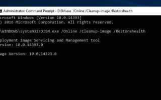 Регистрация исправлений отсутствует или повреждена в Windows 10, 8.1 и 7
