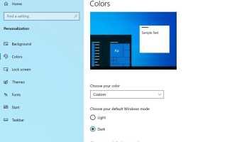 Windows 10 19H1 Preview Build 18282 выпущен с новой светлой темой
