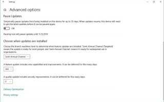 Как задержать Windows 10 октября 2018 года обновление версии 1809!