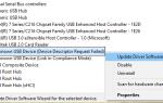 Исправить USB-устройство не распознается ошибка в Windows 10