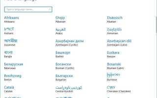 Как изменить язык системы в Windows 10 версии 1903