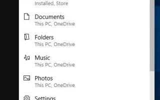 Уловки поиска в Windows 10, о которых вы, вероятно, не знали