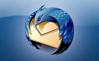 Какой почтовый клиент лучше Mozilla Thunderbird или Microsoft Outlook?