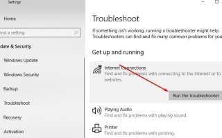 Решено: Wi-Fi продолжает отключаться после обновления Windows 10 1903