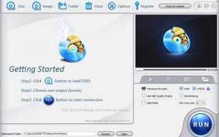 Как скопировать DVD на ПК с Windows (10) с помощью WinX DVD Ripper Platinum