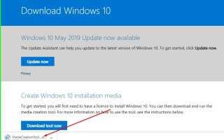 Скачать Windows 10 Ноябрь 2019 Обновление Версия 1909 сборка 18363 ISO