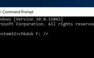 Как исправить Вам нужно отформатировать диск, прежде чем использовать его Windows